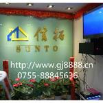 深圳信拓商务(家政部)服务有限公司logo