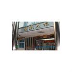 兰州曙光中医医院logo