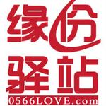 緣份驛站婚戀logo
