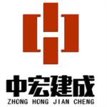 中宏建成logo