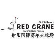 射陽海濱國際高爾夫球場有限公司logo