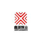山西灵石鑫源公司logo
