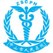 中山市人民医院logo
