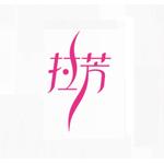 拉芳日化logo