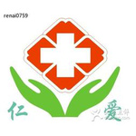 仁爱医院logo