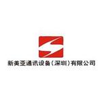 深圳新美亚电子有限公司logo
