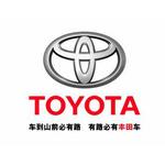 广汽丰田发动机有限公司logo