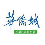 深圳东部华侨城有限公司logo