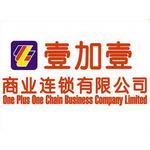 壹加壹商业连锁有限公司logo