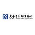 大华会计师事务所有限公司logo