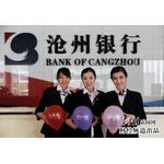 沧州银行logo