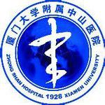 厦门大学附属中山医院logo