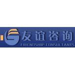 湖南友谊咨询集团logo