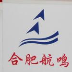 合肥市航鸣贸易有限公司logo
