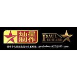 上海灿星文化传媒股份有限公司logo