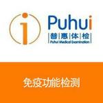 普惠体检logo