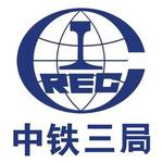 中铁三局一公司logo