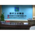 南京康轩文教图书logo
