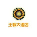 王朝大酒店logo