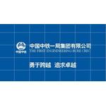 中铁一局一公司logo