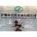 泸州公交公司logo