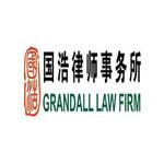 国浩律师事务所logo