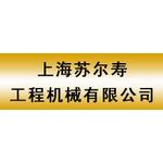 上海苏尔寿工程机械制造有限公司logo