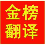 济南金榜翻译公司logo