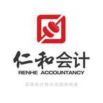 仁和会计logo