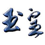 山东玉皇化工有限公司logo