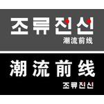 潮流前线logo