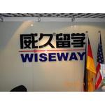 北京威久留学咨询有限公司logo