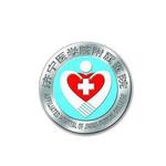 济宁医学院附属医院logo