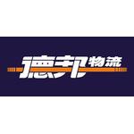 广东德邦物流有限公司logo