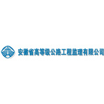 安徽省高等级公路工程监理有限公司logo