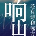 大理响山度假酒店logo
