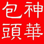 神华包头煤化工公司logo