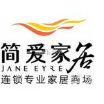 江门简爱家居商业管理有限公司logo