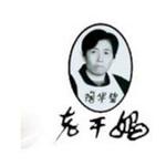 贵阳老干妈风味食品有限公司logo