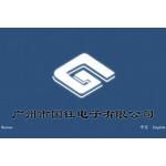 国钰电子(北海)有限公司logo