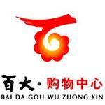 潍坊百货大楼股份有限公司logo
