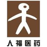 宜昌人福logo