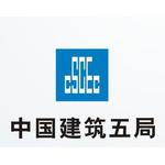 中建一局集团第五建筑有限公司logo