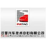 泛亚汽车技术中心有限公司logo