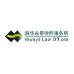 海华永泰律师事务所logo