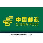 河南省邮政公司logo