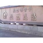 昆明铁路局logo