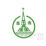 鑫鑫logo