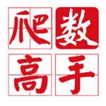 厦门爬数高手培训学校logo