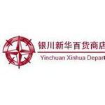 银川新华百货商店股份有限公司logo